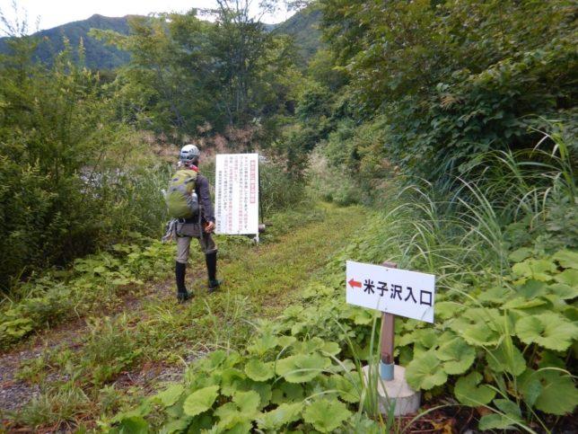 米子沢まで迷うことはありません。